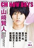 CM NOW BOYS VOL.8 (CM NOW 2018年9月号別冊) (CM NOW 別冊)