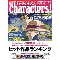 日経 characters ! (キャラクターズ) 2005年 01月号