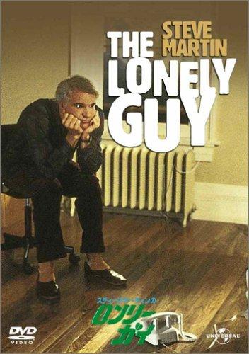 スティーブ・マーティンの ロンリー・ガイ [DVD]の詳細を見る