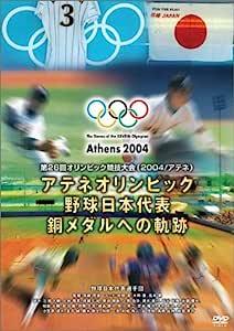 アテネオリンピック 野球日本代表 銅メダルへの軌跡 [DVD]