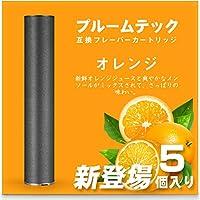 【新登場 オレンジ味 】プルームテック互換 カートリッジ 5個入り