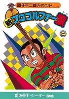 新プロゴルファー猿 2 (藤子不二雄Aランド Vol. 135)