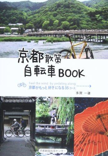 京都散策自転車BOOK―京都がもっと好きになる35コースの詳細を見る