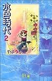 水色時代 2 (フラワーコミックス・デラックス)