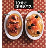 10分で「本格タパス」 手軽に作れるスペイン風おつまみ (講談社のお料理BOOK)