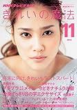 きれいの魔法 2012年 11月号 [雑誌] 画像