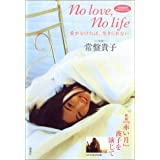愛がなければ、生きられない No love, No life