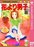 花より男子 27 (マーガレットコミックスDIGITAL)