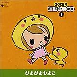 2005年 運動会用CD(1)ぴよぴよひよこ