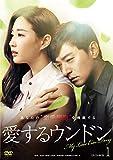 愛するウンドン DVD-BOX1[DVD]