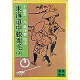東海道中膝栗毛(下) (講談社文庫)