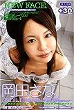 sana. 岡田さな [DVD]