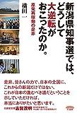 「新潟県知事選では、どうして大逆転がおこったのか。: 原発再稼働の是非」販売ページヘ