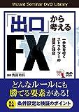 「出口」から考えるFX 一歩先を行くストラテジー (DVD)