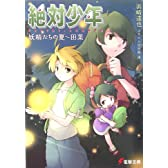 絶対少年―妖精たちの夏 田菜 (電撃文庫)