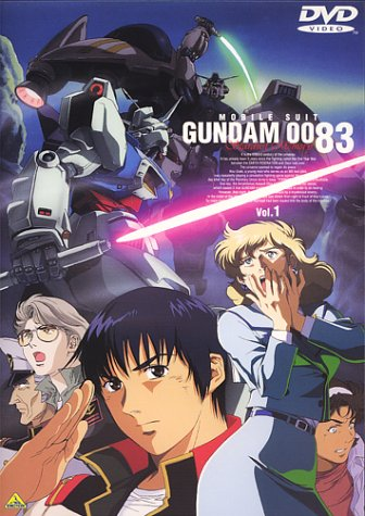 機動戦士ガンダム0083 スターダストメモリー