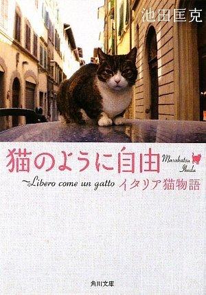 猫のように自由  ~Libero come un gatto イタリア猫物語 (角川文庫)の詳細を見る