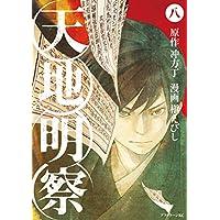 天地明察(8) (アフタヌーンコミックス)