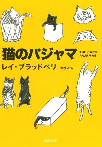 猫のパジャマ (河出文庫)の詳細を見る