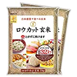 金芽ロウカット玄米(無洗米) 4kg【2kg×2】