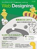 Web Designing (ウェブデザイニング) 2009年 05月号 [雑誌]