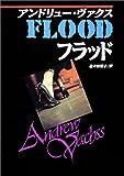 フラッド (ハヤカワ・ミステリ文庫)