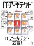 ITアーキテクト (IDGムックシリーズ)