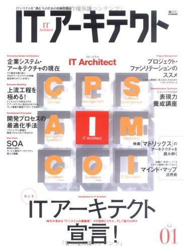 ITアーキテクト (IDGムックシリーズ)の詳細を見る