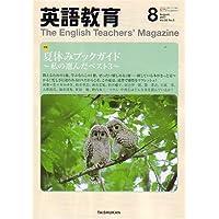 英語教育 2007年 08月号 [雑誌]