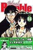 School Rumble(14) (講談社コミックス)