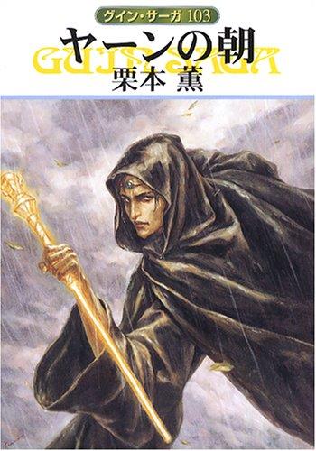 ヤーンの朝 (グイン・サーガ(103) ハヤカワ文庫 JA(807))の詳細を見る
