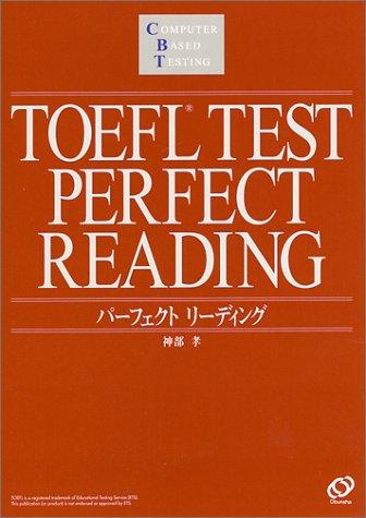 TOEFLテスト パーフェクトリーディング (TOEFLテスト「パーフェクトシリーズ」)の詳細を見る