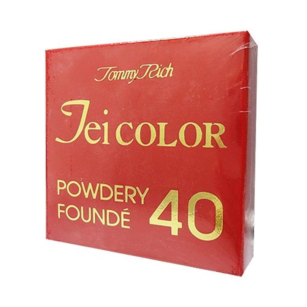 シャイパラダイス洗剤ハイリッチ  トミーリッチ TEIカラー パウダリーファンデ 40(フォーティ)B  色白肌用  12.5g