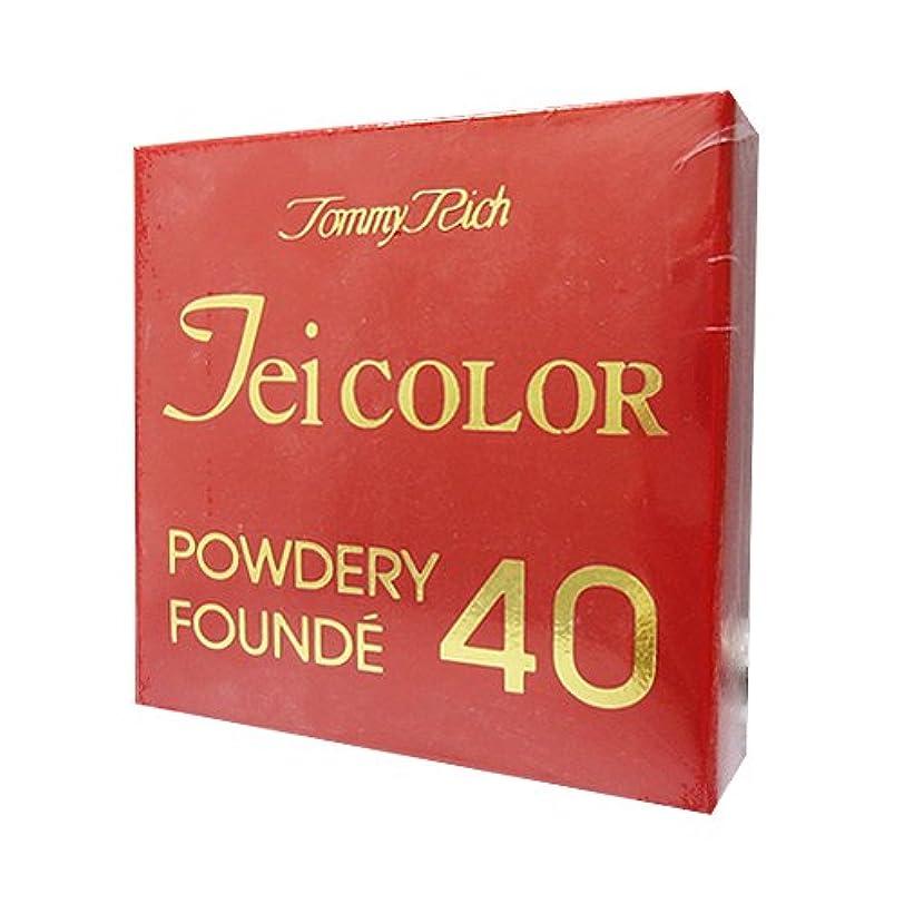 盆地ポテト僕のハイリッチ  トミーリッチ TEIカラー パウダリーファンデ 40(フォーティ)B  色白肌用  12.5g