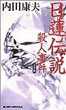 日蓮伝説殺人事件 完全版 (ジョイ・ノベルス)