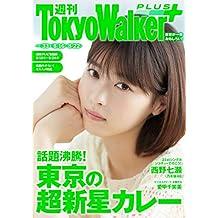 週刊 東京ウォーカー+ 2018年No.33 (8月15日発行) [雑誌]