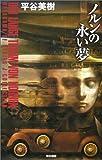 ノルンの永い夢 (ハヤカワSFシリーズ・Jコレクション)
