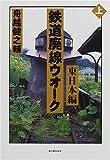 鉄道廃線ウオーク〈上〉東日本編