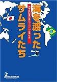 海を渡ったサムライたち—邦字紙記者が見たブラジル日系社会 (ルネッサンスBOOKS)