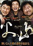 父、山(プサン) [DVD]