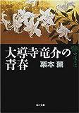 大導寺竜介の青春―六道ケ辻 (角川文庫)