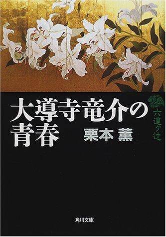 大導寺竜介の青春―六道ケ辻 (角川文庫)の詳細を見る