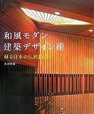 和風モダン建築デザイン術―蘇る日本の伝統技法