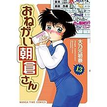 おねがい朝倉さん 13巻 (まんがタイムコミックス)