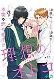理想のオトコ 分冊版(4) (ARIAコミックス)