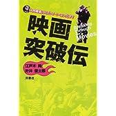 映画突破伝―「人肉饅頭」から「クイーン・コング」まで (映画秘宝COLLECTION (16))