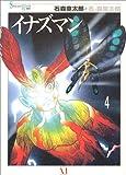 イナズマン (4) (Shotaro world)