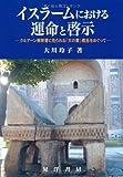 イスラームにおける運命と啓示―クルアーン解釈書に見られる「天の書」概念をめぐって