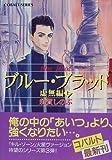 ブルー・ブラッド / 須賀 しのぶ のシリーズ情報を見る