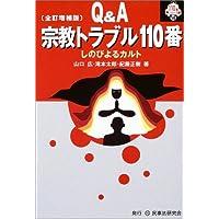 Q&A 宗教トラブル110番―しのびよるカルト (110番シリーズ)